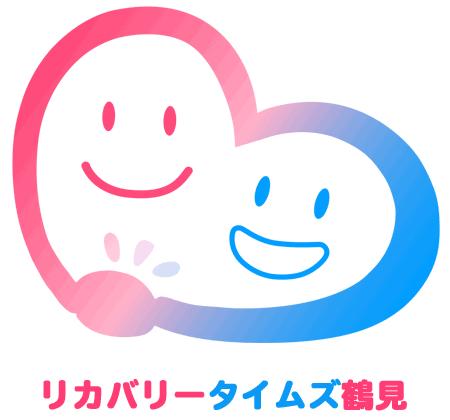 リカバリータイムズ鶴見